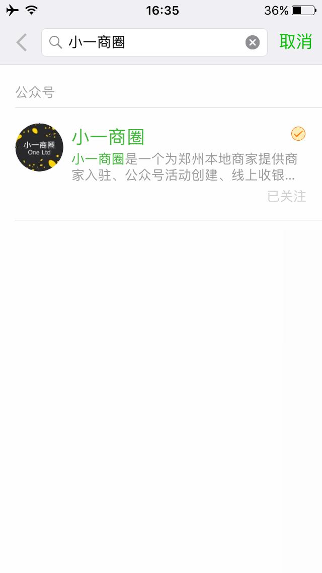 郑州小一科技-微信小程序开发、微信公众平台开发、微信三级分销商城、网站建设、微信公众号开发 5
