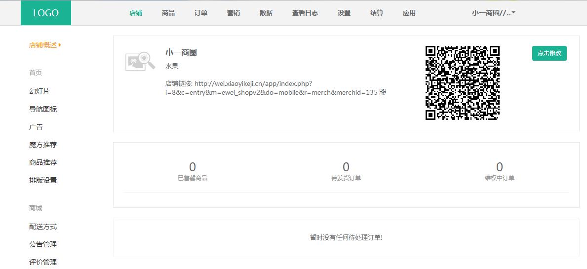 郑州小一科技-微信小程序开发、微信公众平台开发、微信三级分销商城、网站建设、微信公众号开发、安卓、苹果、app 2