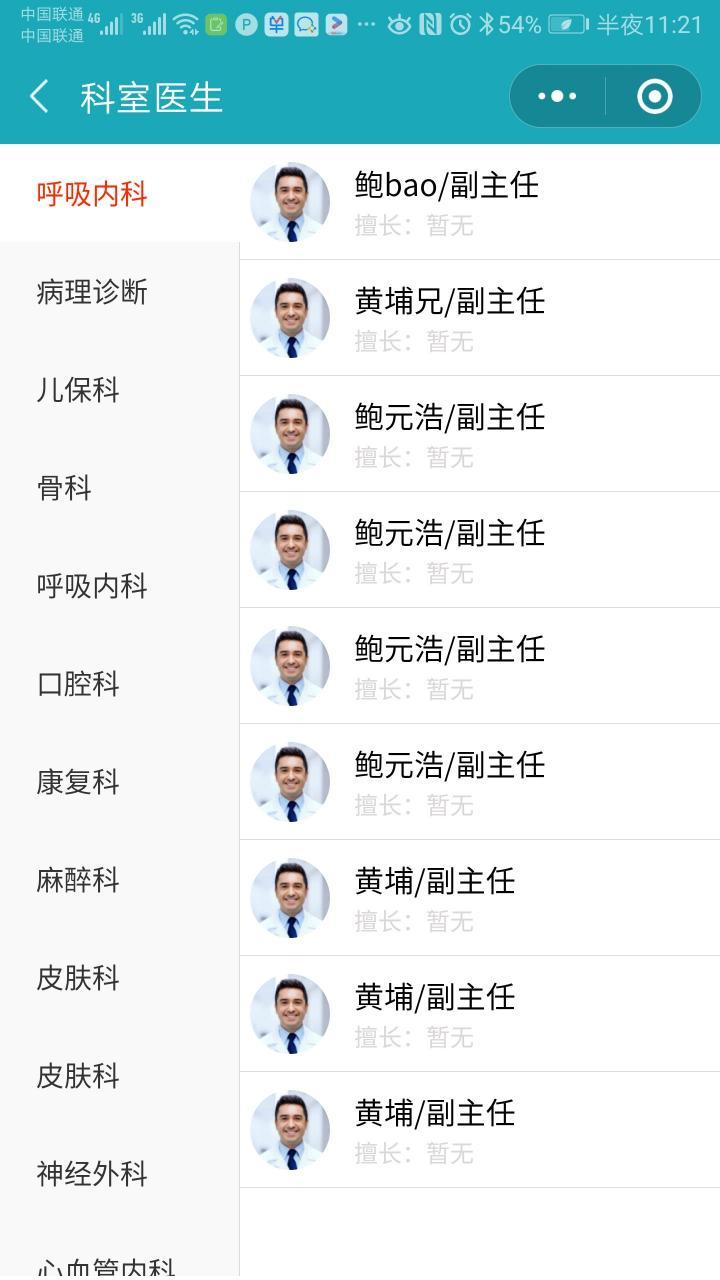 郑州小一科技-微信小程序开发、微信公众平台开发、微信三级分销商城、网站建设、微信公众号开发 13