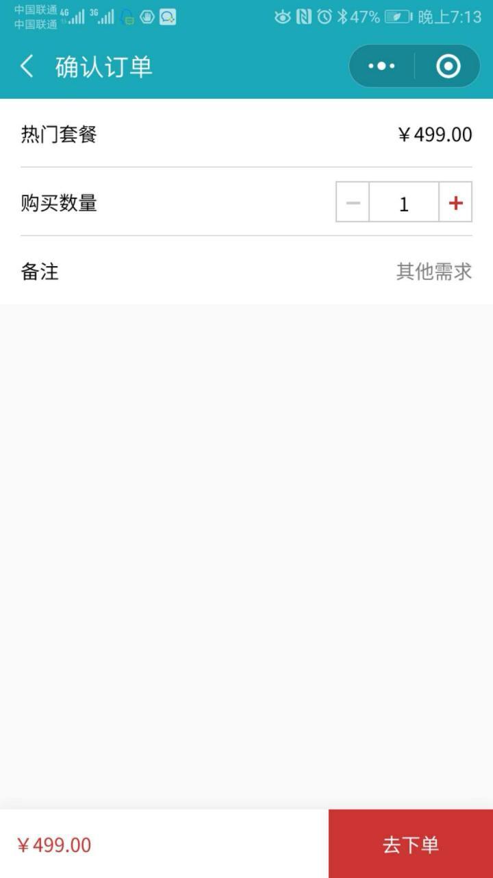 郑州小一科技-微信小程序开发、微信公众平台开发、微信三级分销商城、网站建设、微信公众号开发 6