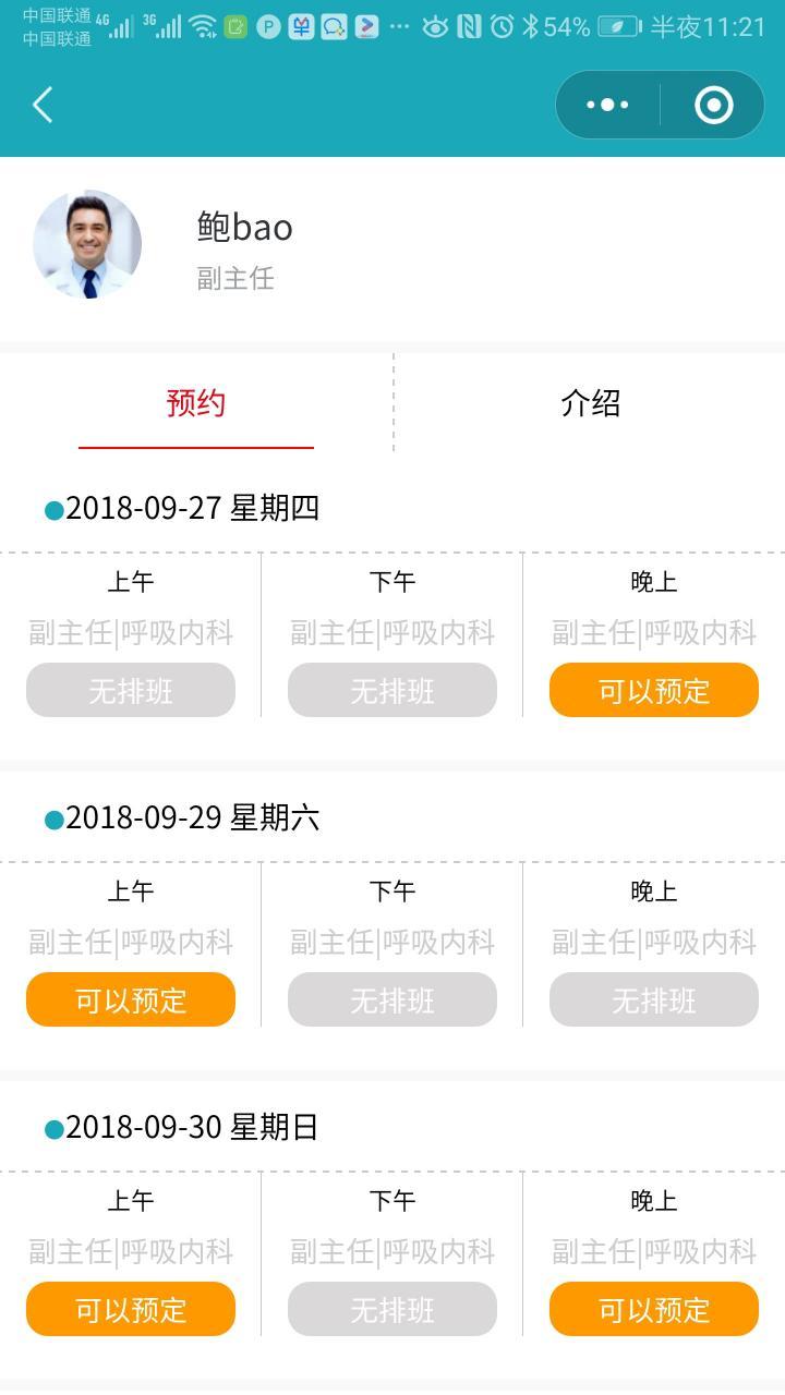 郑州小一科技-微信小程序开发、微信公众平台开发、微信三级分销商城、网站建设、微信公众号开发 14